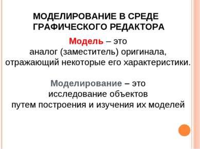 МОДЕЛИРОВАНИЕ В СРЕДЕ ГРАФИЧЕСКОГО РЕДАКТОРА Модель – это аналог (заместитель...