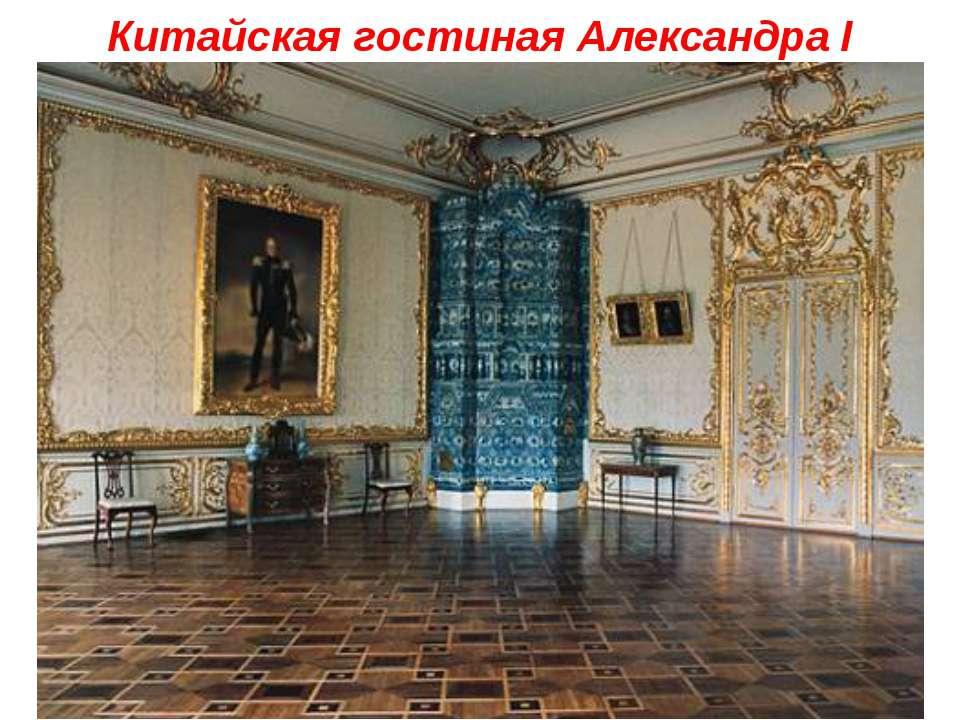 Китайская гостиная Александра I