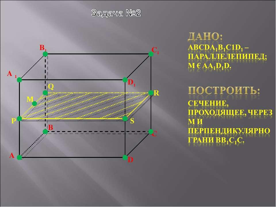 M A C D A 1 B1 C1 D1 B Q P R S