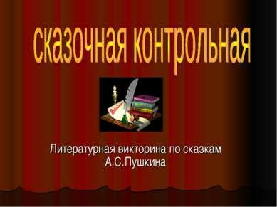 Литературная викторина по сказкам А.С.Пушкина