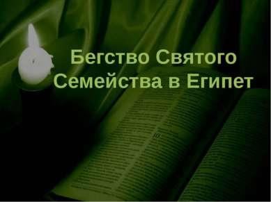 Но замысел царя Ирода не удался. Того, Кого искали палачи, уже не было в Вифл...