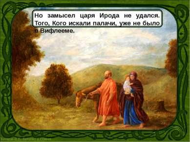 Перед тем, как воины ворвались в Вифлеем, Ангел Господень во сне явился Иосиф...