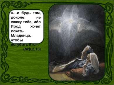 Иосиф встал, быстро собрал необходимые вещи, взял Богомладенца и вместе с Пре...