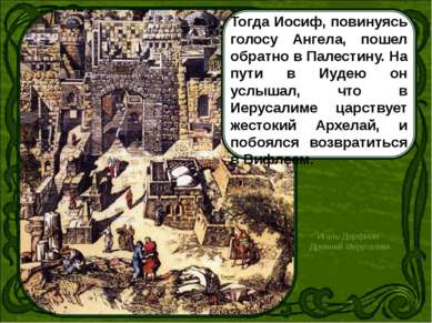 Здесь Господь Иисус Христос провел Свое детство и юность.