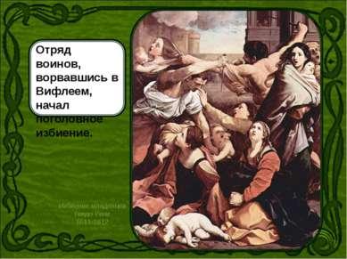 Отряд воинов, ворвавшись в Вифлеем, начал поголовное избиение. Избиение младе...