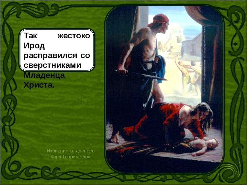 Так жестоко Ирод расправился со сверстниками Младенца Христа. Избиение младен...