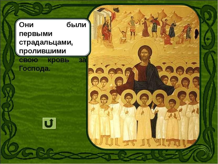 Они были первыми страдальцами, пролившими свою кровь за Господа.