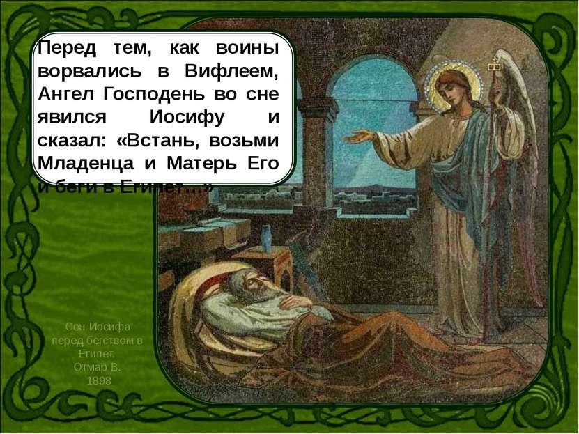 «…и будь там, доколе не скажу тебе, ибо Ирод хочет искать Младенца, чтобы пог...
