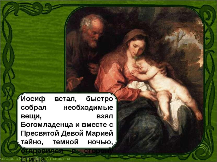 По неведомым дорогам Святое Семейство пробиралось в страну фараонов. Бегство ...