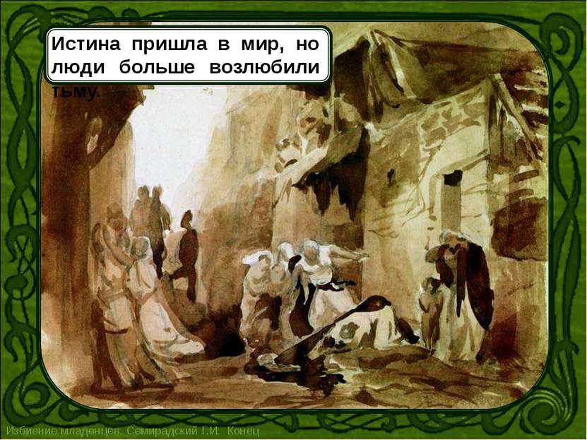 Но это был не весь мир. Те, кто верили и ждали, встретили Христа иначе. Вифле...