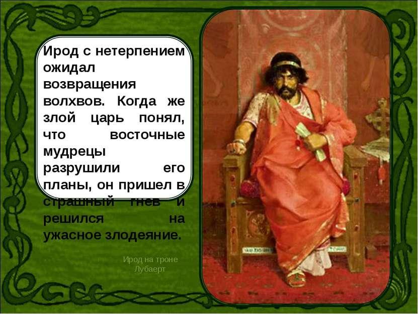 Ирод с нетерпением ожидал возвращения волхвов. Когда же злой царь понял, что ...