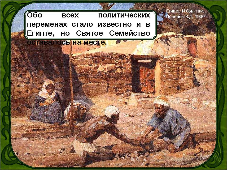 Но в момент колебаний Ангел Господень вновь явился Иосифу и указал ему путь в...