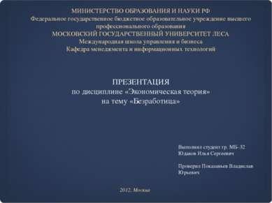 МИНИСТЕРСТВО ОБРАЗОВАНИЯ И НАУКИ РФ Федеральное государственное бюджетное обр...