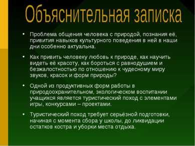 Проблема общения человека с природой, познания её, привития навыков культурно...