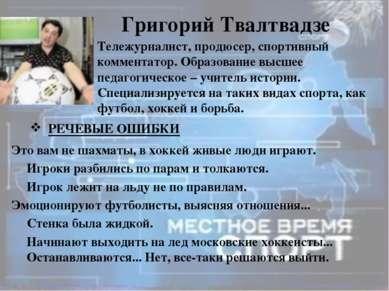 Григорий Твалтвадзе Тележурналист, продюсер, спортивный комментатор. Образова...
