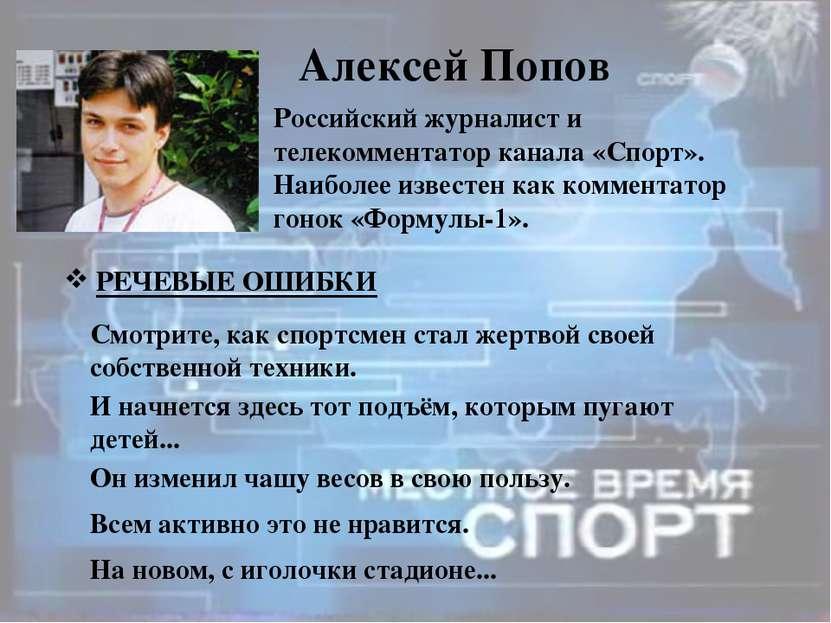 Алексей Попов Российский журналист и телекомментатор канала «Спорт». Наиболее...