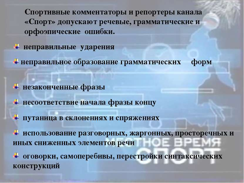 Спортивные комментаторы и репортеры канала «Спорт» допускают речевые, граммат...