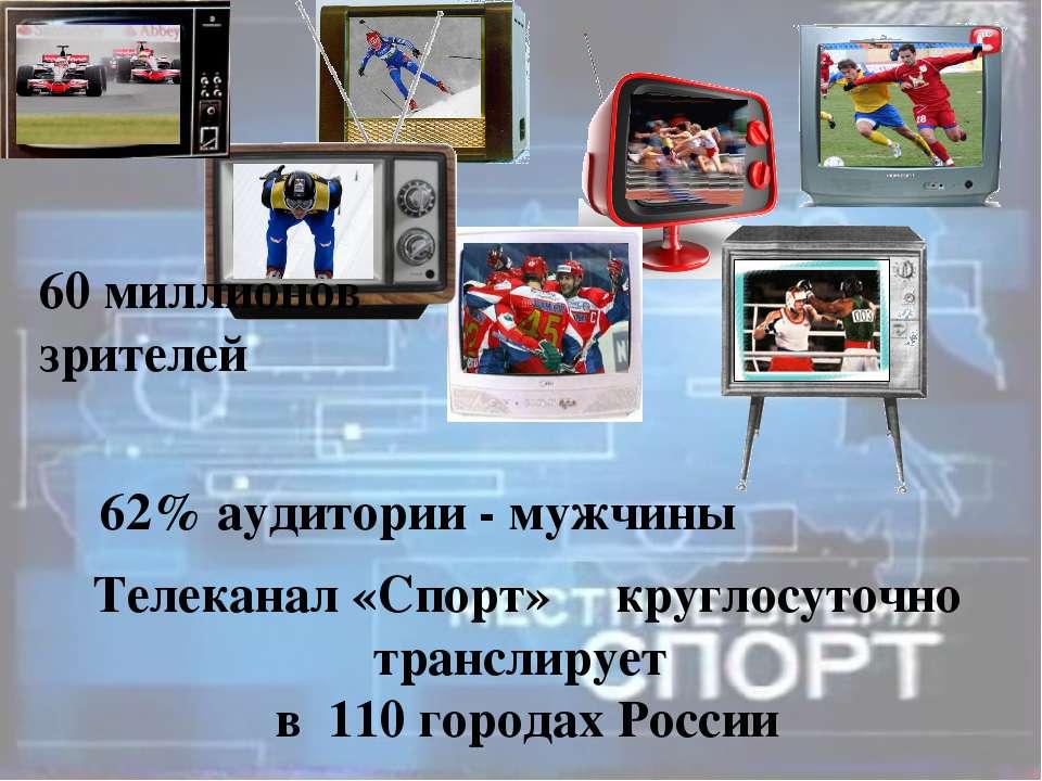 Телеканал «Спорт» круглосуточно транслирует в 110 городах России 60 миллионов...