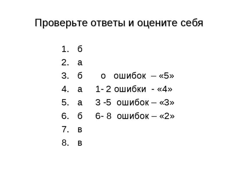 Проверьте ответы и оцените себя б а б о ошибок – «5» а 1- 2 ошибки - «4» а 3 ...