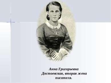 Анна Григорьевна Достоевская, вторая жена писателя.