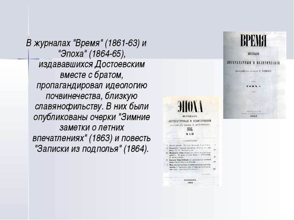 """В журналах """"Время"""" (1861-63) и """"Эпоха"""" (1864-65), издававшихся Достоевским вм..."""