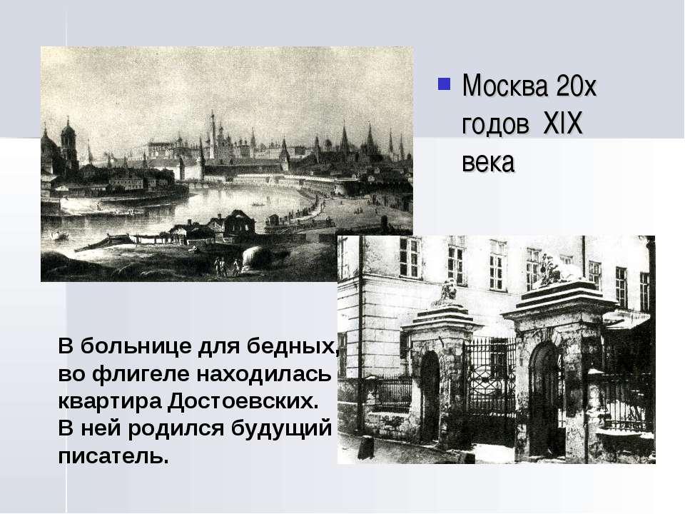 Москва 20х годов XIX века В больнице для бедных, во флигеле находилась кварти...