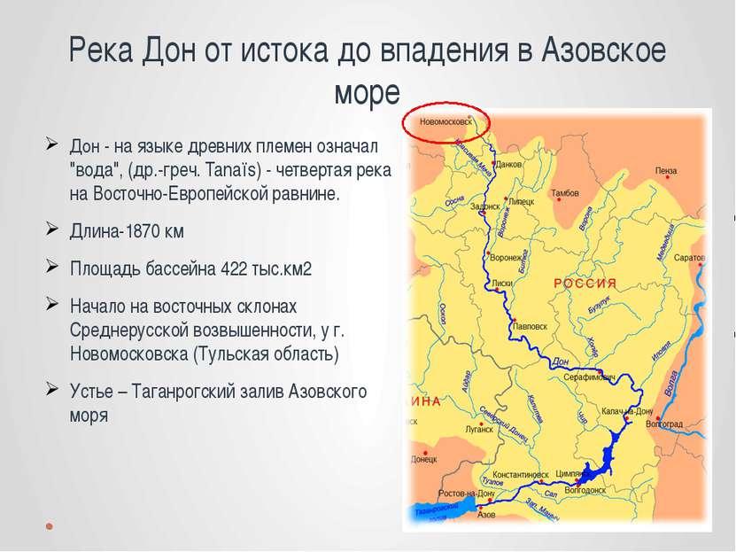 Река Дон от истока до впадения в Азовское море Дон- на языке древних племен ...