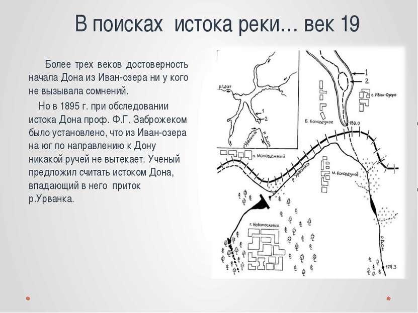 Более трех веков достоверность начала Дона из Иван-озера ни у кого не вызывал...
