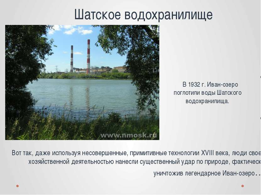 Шатское водохранилище В 1932 г. Иван-озеро поглотили воды Шатского водохранил...