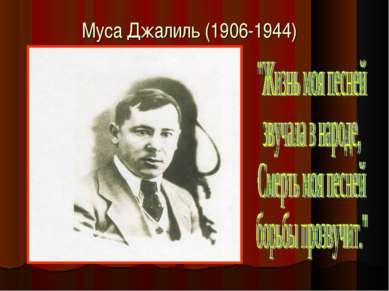 Муса Джалиль (1906-1944)