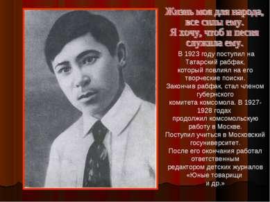 В 1923 году поступил на Татарский рабфак, который повлиял на его творческие п...