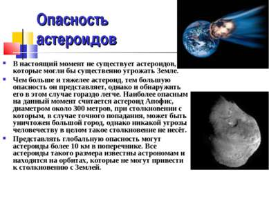 Опасность астероидов В настоящий момент не существует астероидов, которые мог...