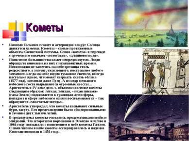Кометы Помимо больших планет и астероидов вокруг Солнца движутся кометы. Коме...
