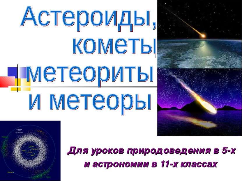 Для уроков природоведения в 5-х и астрономии в 11-х классах