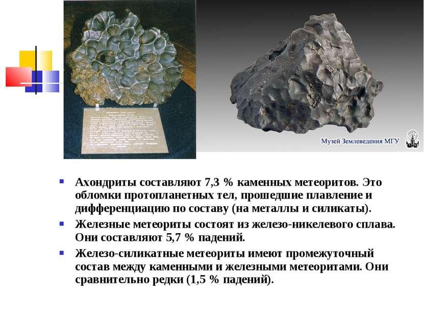 Ахондриты составляют 7,3 % каменных метеоритов. Это обломки протопланетных те...