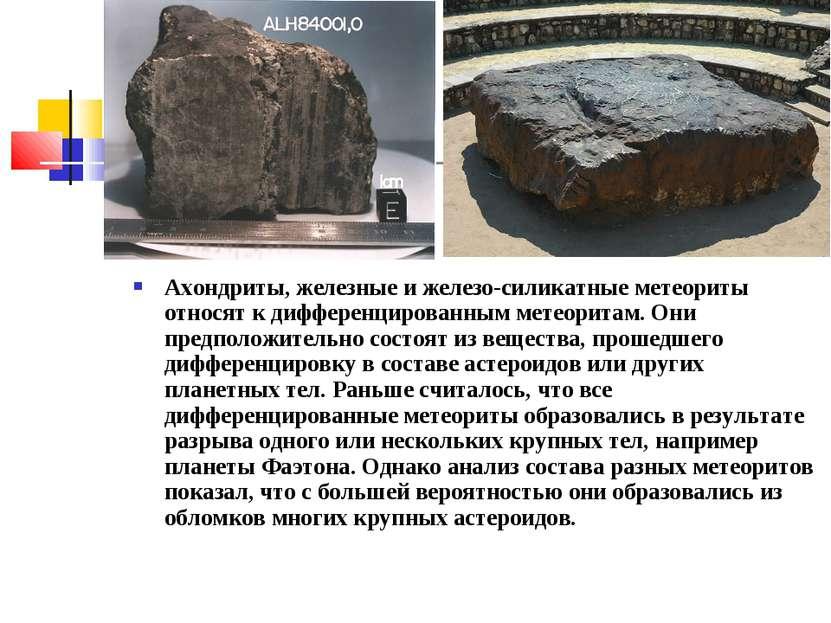 Ахондриты, железные и железо-силикатные метеориты относят к дифференцированны...