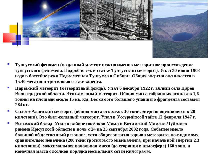 Тунгусский феномен (на данный момент неясно именно метеоритное происхождение ...