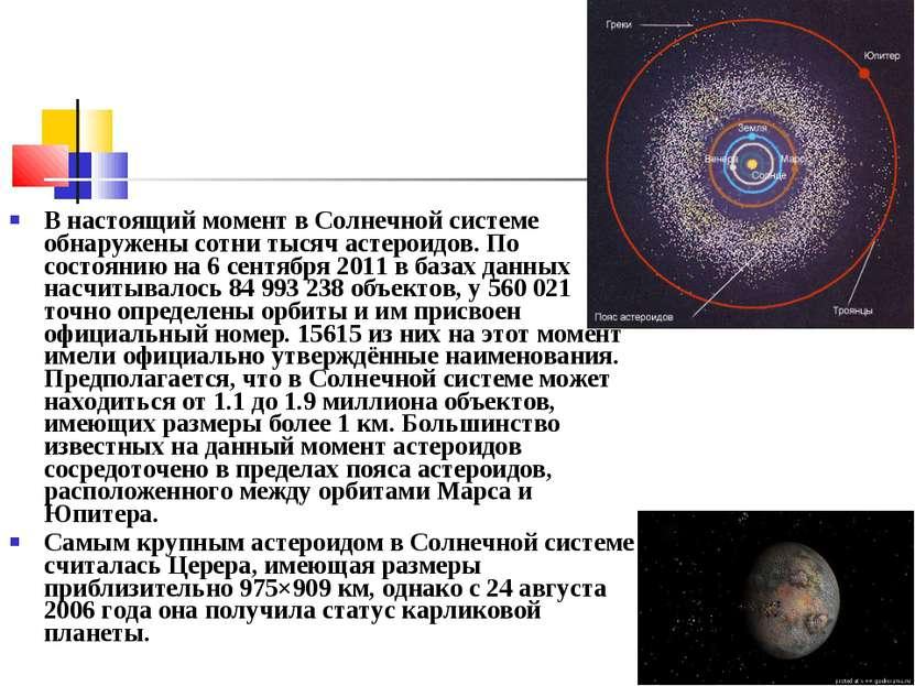 В настоящий момент в Солнечной системе обнаружены сотни тысяч астероидов. По ...