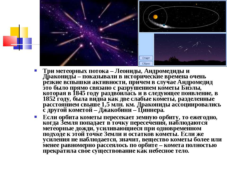 Три метеорных потока – Леониды, Андромедиды и Дракониды – показывали в истори...
