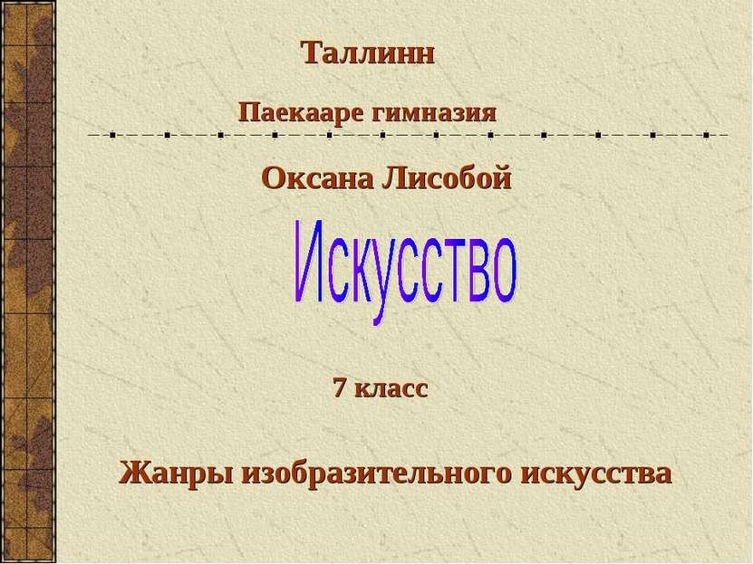 Таллинн Паекааре гимназия Оксана Лисобой 7 класс Жанры изобразительного искус...