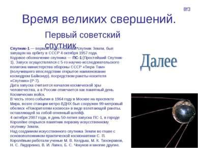 Время великих свершений. Первый советский спутник. Спутник-1 — первый искусст...