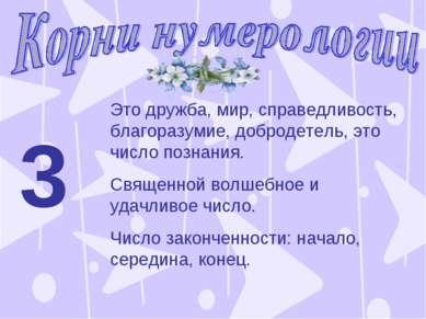 3 Это дружба, мир, справедливость, благоразумие, добродетель, это число позна...