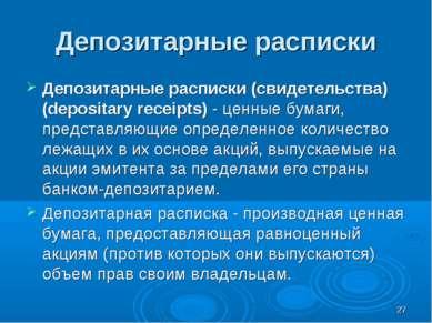 * Депозитарные расписки Депозитарные расписки (свидетельства) (depositary rec...