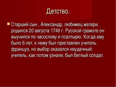 Детство. Старший сын , Александр, любимец матери, родился 20 августа 1749 г. ...