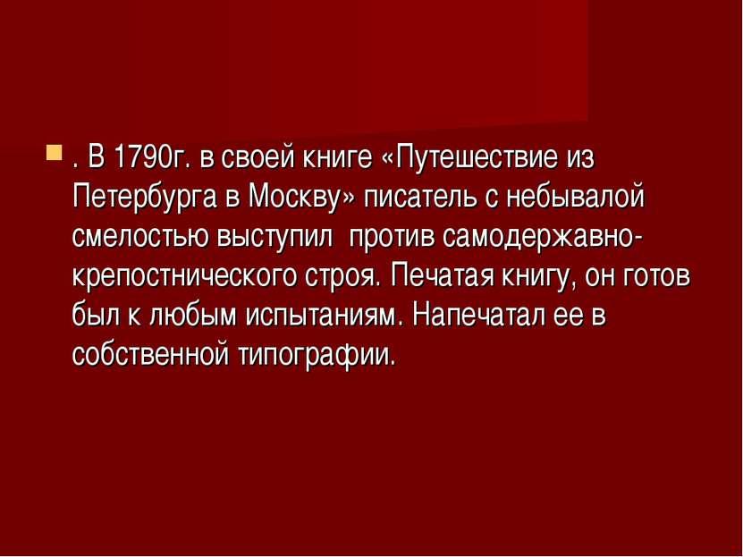 . В 1790г. в своей книге «Путешествие из Петербурга в Москву» писатель с небы...