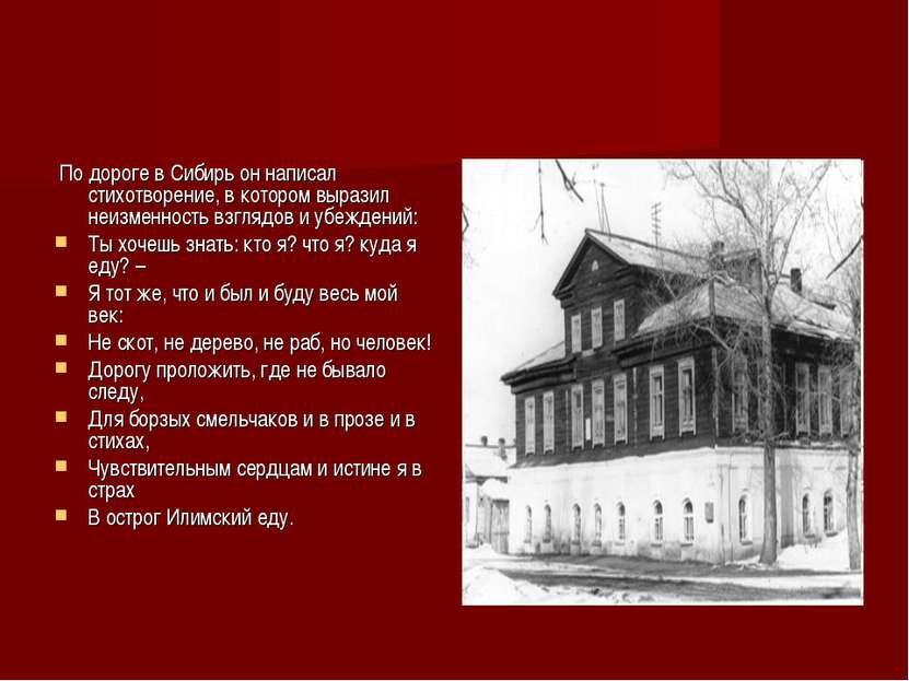 По дороге в Сибирь он написал стихотворение, в котором выразил неизменность в...