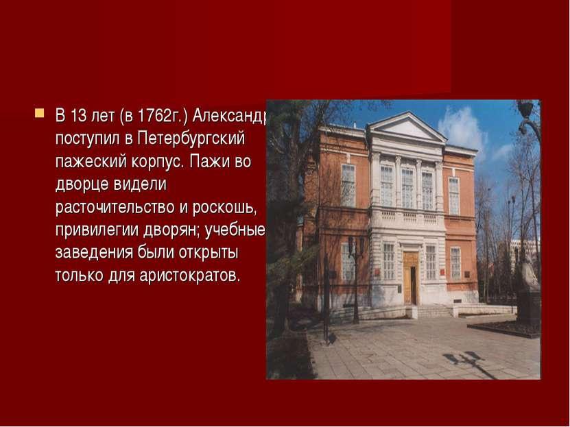 В 13 лет (в 1762г.) Александр поступил в Петербургский пажеский корпус. Пажи ...