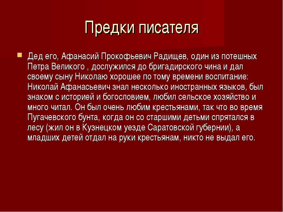 Предки писателя Дед его, Афанасий Прокофьевич Радищев, один из потешных Петра...