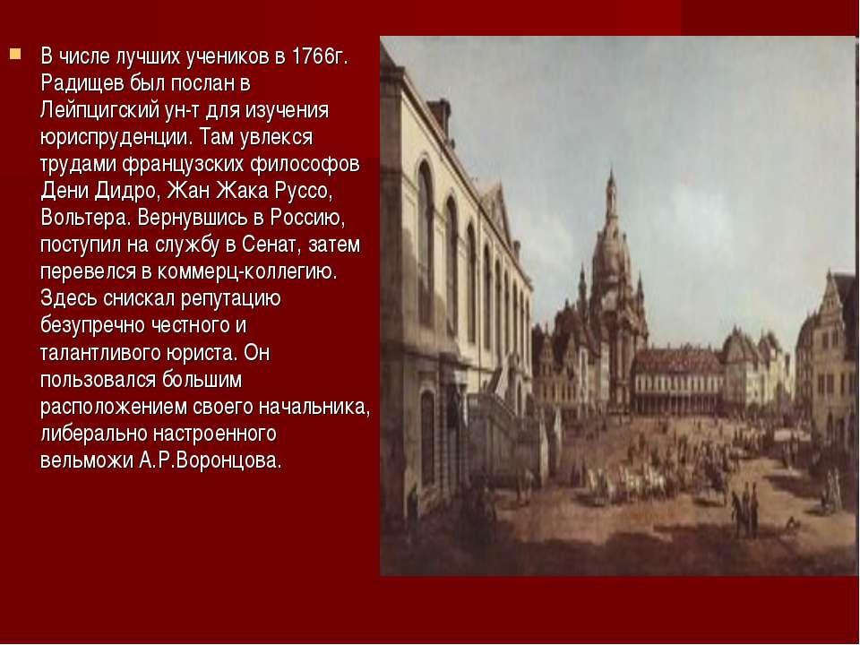 В числе лучших учеников в 1766г. Радищев был послан в Лейпцигский ун-т для из...