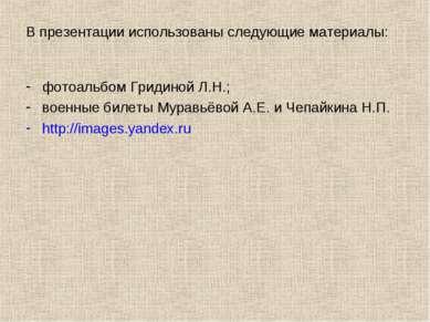 В презентации использованы следующие материалы: фотоальбом Гридиной Л.Н.; вое...